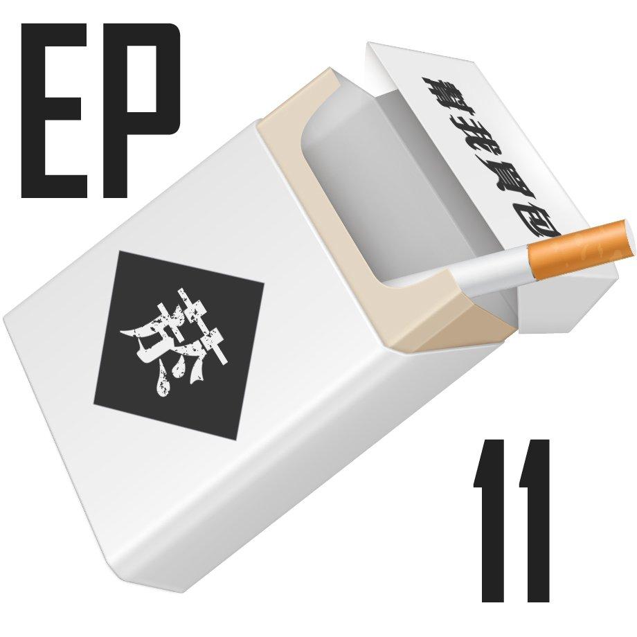 幫我買包菸_EP11