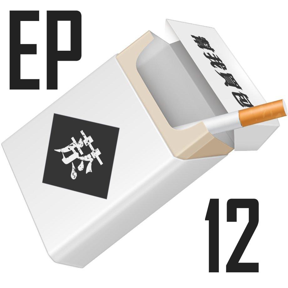 幫我買包菸_EP12