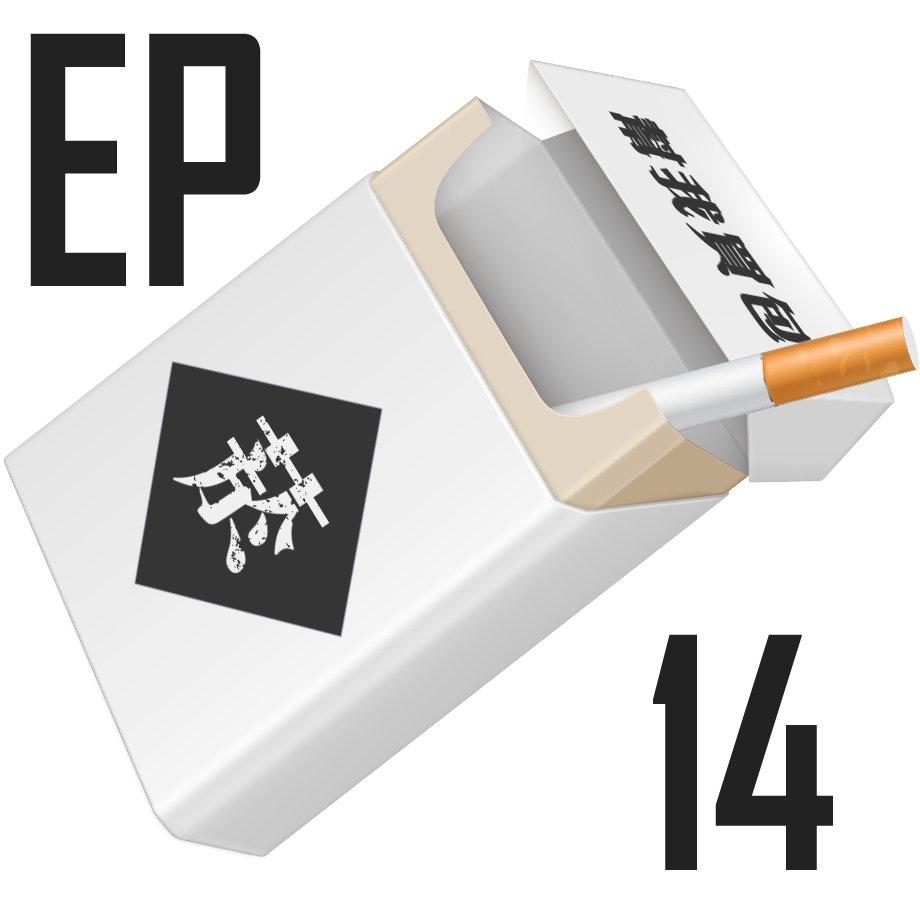 幫我買包菸_EP14
