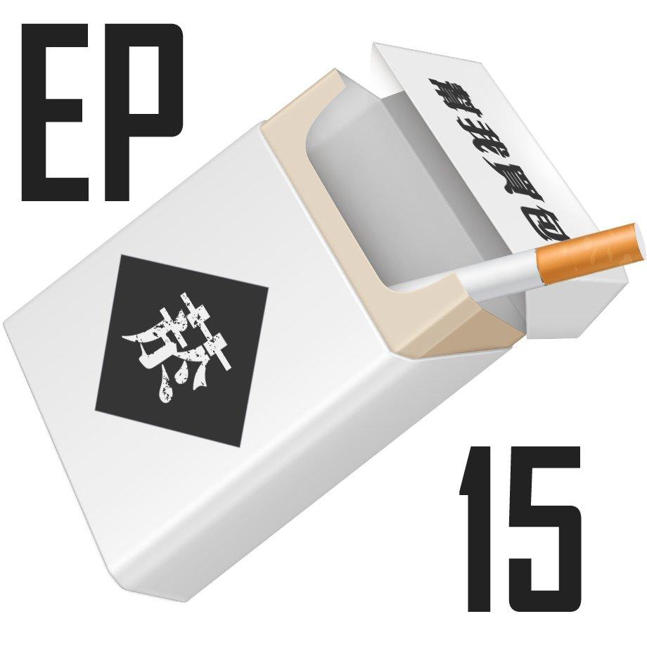 幫我買包菸_EP15