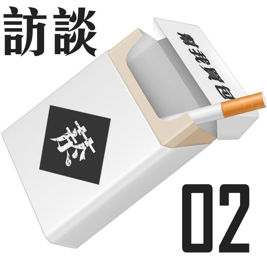 幫我買包菸_訪談02