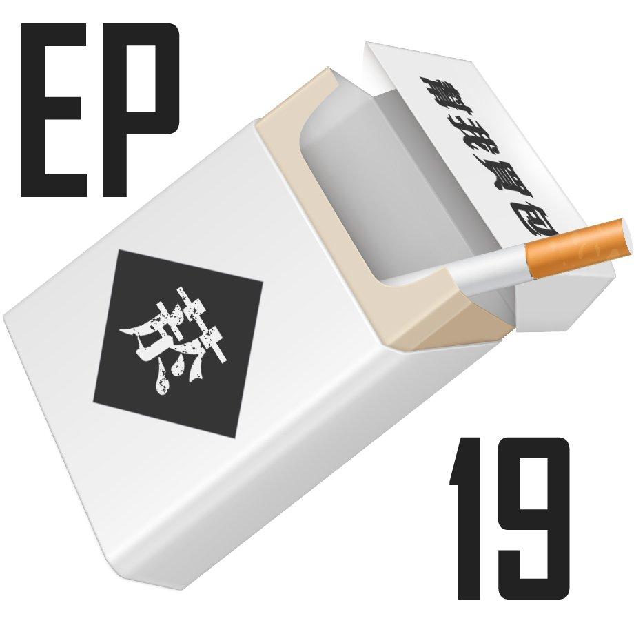 幫我買包菸_EP19