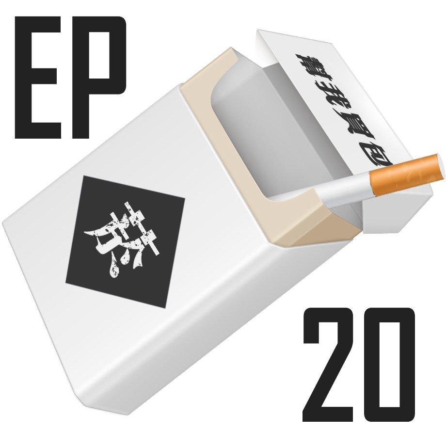 幫我買包菸_EP20
