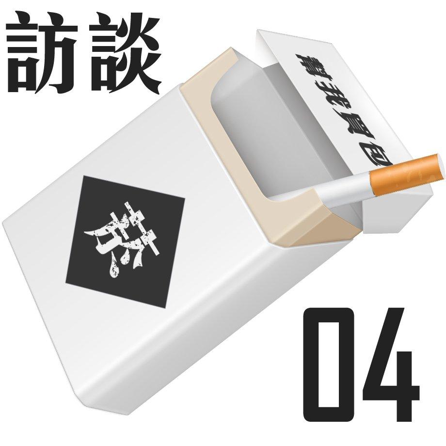幫我買包菸_訪談04