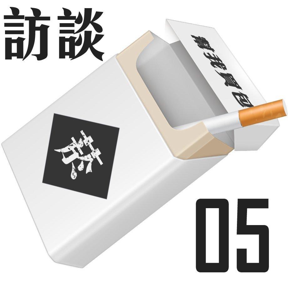幫我買包菸_訪談05