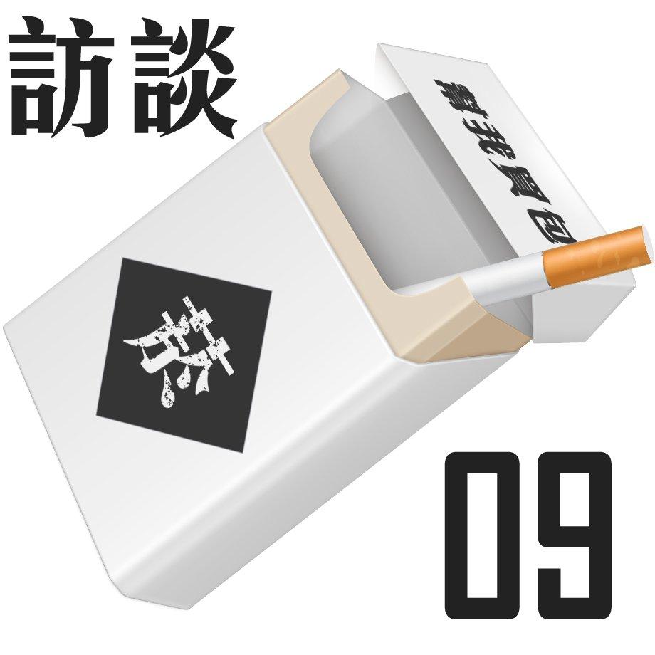 幫我買包菸_訪談09