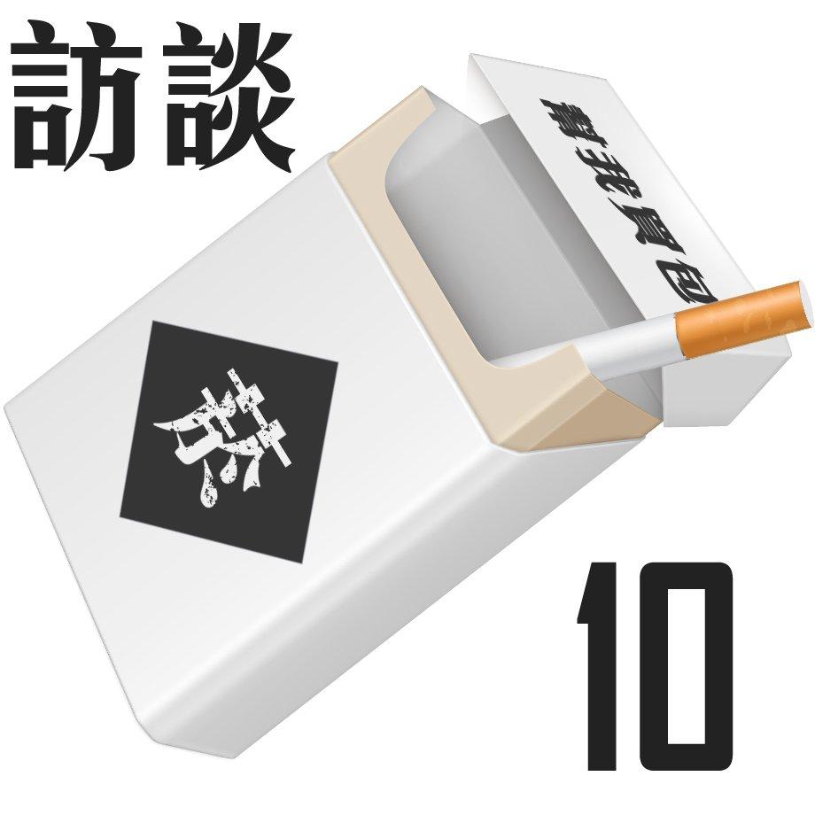 幫我買包菸_訪談10